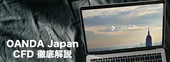 【CFD】OANDA Japan(オアンダ)徹底解説!