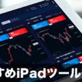 CFD業者のおすすめiPadアプリ・ツール徹底比較!