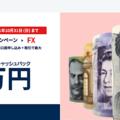 IG証券のキャンペーン特集