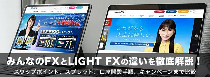 みんなのFXとLIGHT FXの違いを徹底解説!
